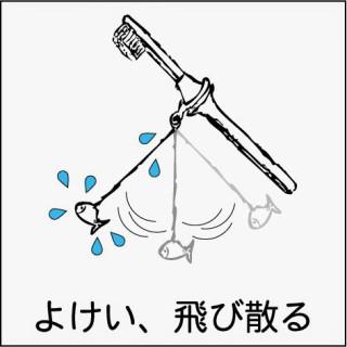 ハブラシ★ハンター 水ダレ防止ハブラシ