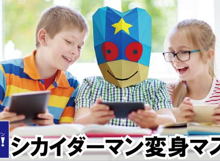 【ペーパークラフト】変身マスク
