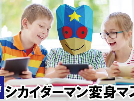 ペーパークラフト「ヒーロー変身マスク」