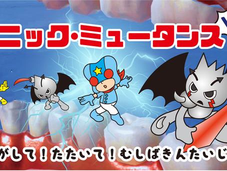 【Android無料アプリ】パニック・ミュータンスVR