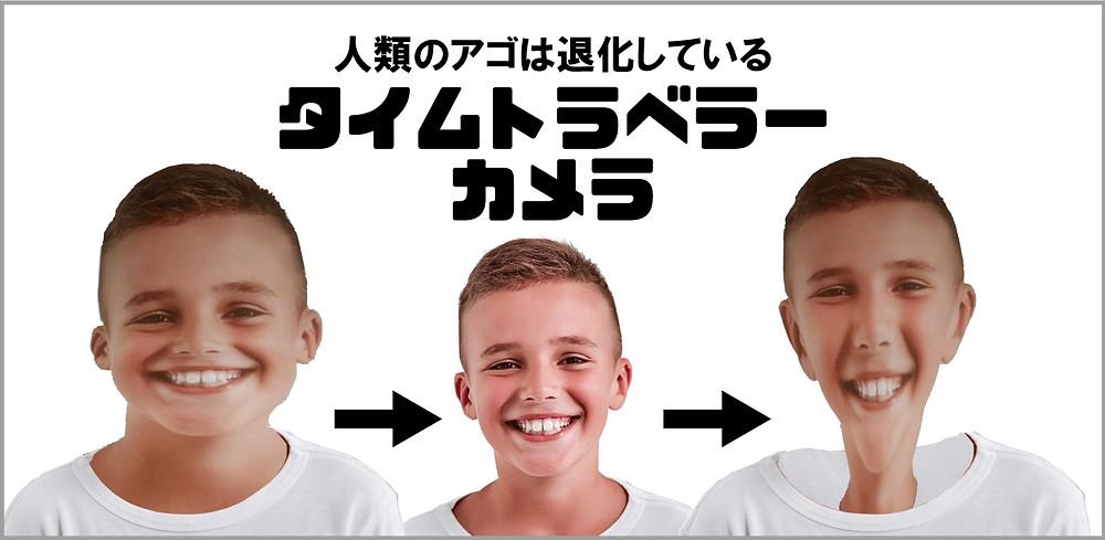 【Android無料アプリ】タイムトラベラー 顎の退化 咀嚼と顔の進化