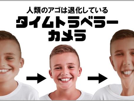 【Android無料アプリ】タイムトラベラー・カメラ