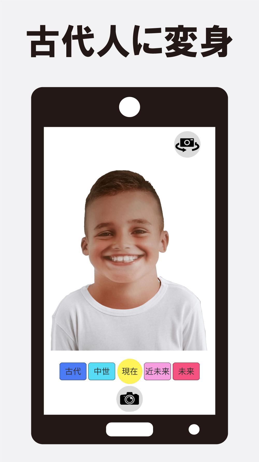 【Android無料アプリ】タイムトラベラー 顎の退化 咀嚼と顔の進化②