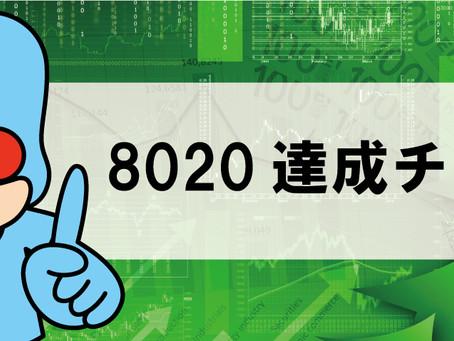 「8020達成チャート」(歯の数の将来予測グラフ)作成