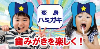 スマホ無料アプリ「変身ハミガキ」android