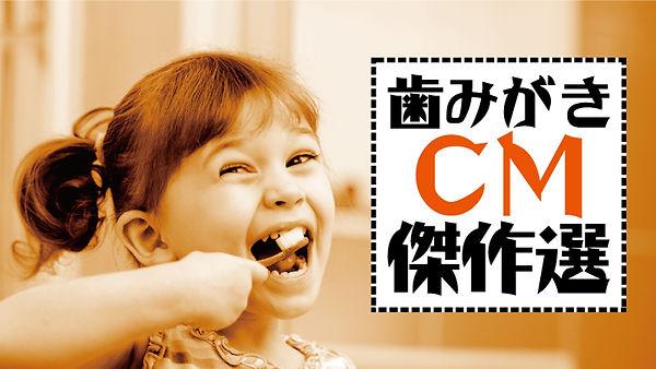 シカイダーマン・歯みがきCM傑作選