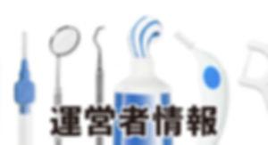 運営者情報(一関市・熊谷歯科医院)