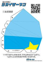 変身マスク展開図(無料ペーパークラフトPDF)