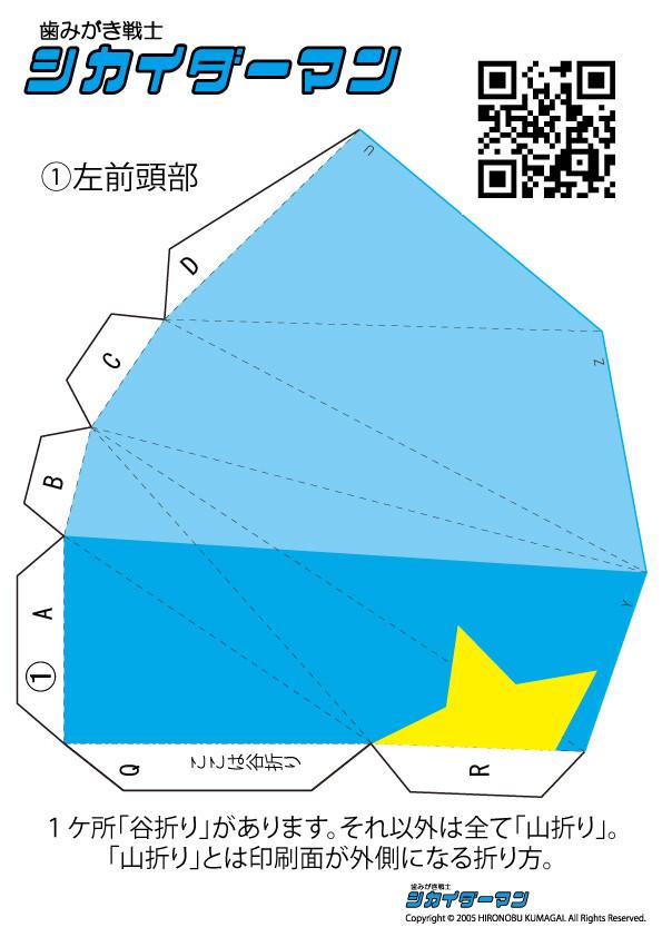 ヒーロー変身マスク展開図(無料ペーパークラフトPDF)