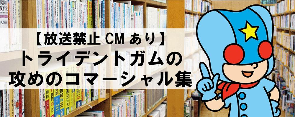 トライデントガムの攻めのCM(YouTube動画)