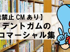 トライデントガムの攻めのコマーシャル集(放送禁止CMあり)