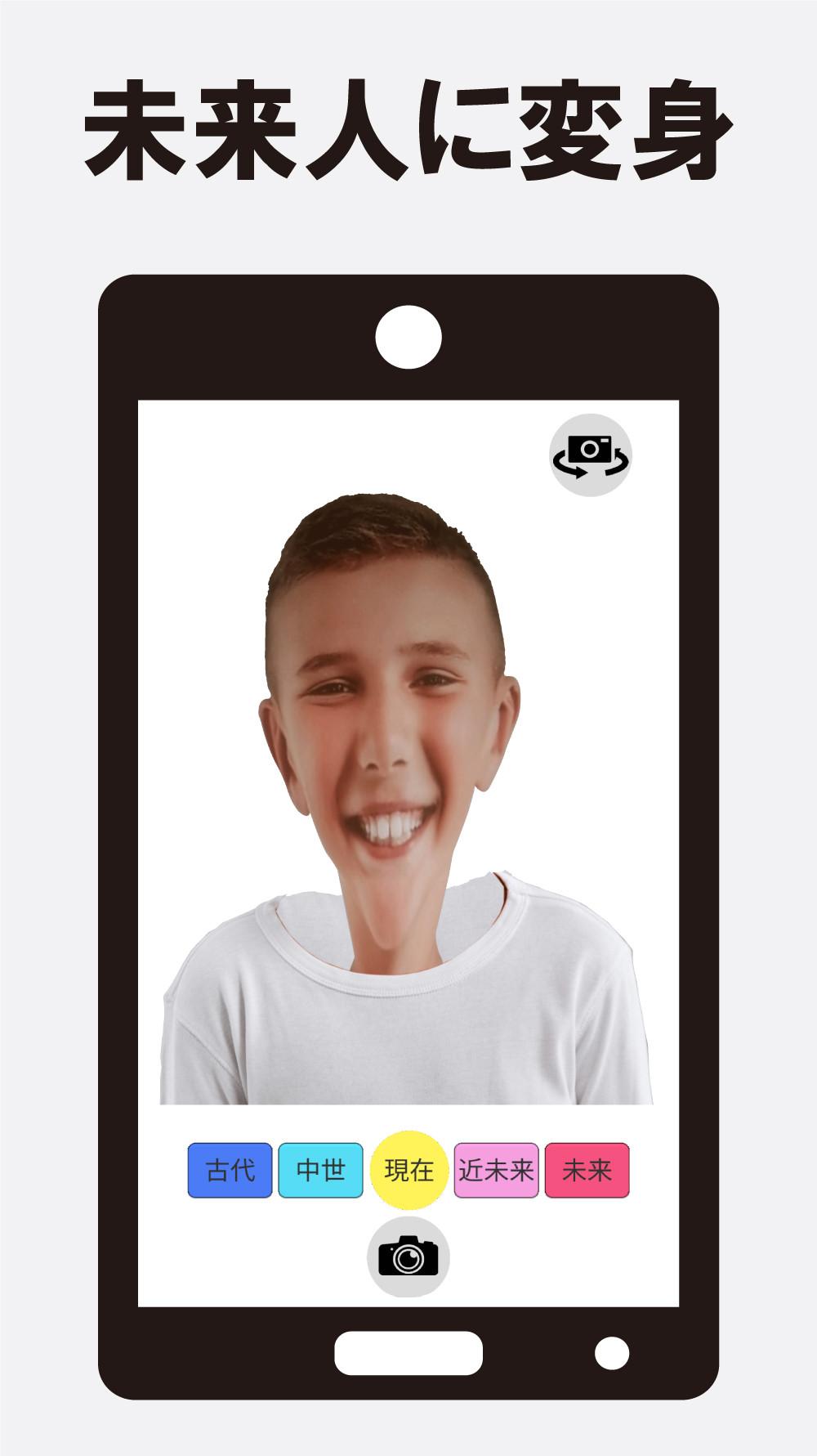 【Android無料アプリ】タイムトラベラー 顎の退化 咀嚼と顔の進化③