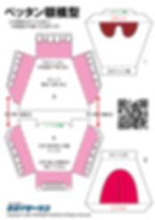 設計図・顎模型(歯のペーパークラフト)無料