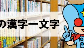 歯科用語は漢字一文字で表せるというレポート