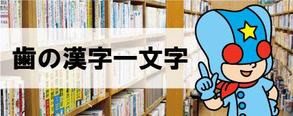 歯科用語は漢字一文字で表せるという報告