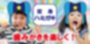 Androidアプリ「変身ハミガキ」