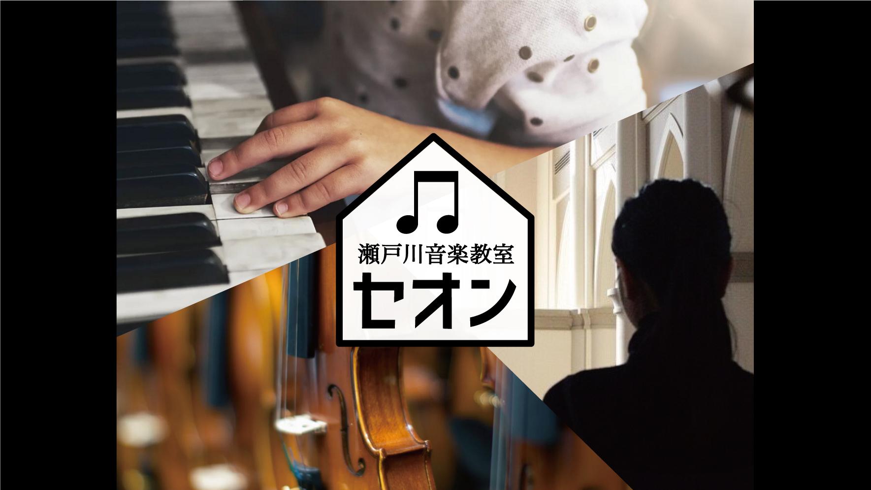 瀬戸川音楽教室セオン