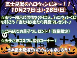 27、28日は富士見湯でハロウィンだ!