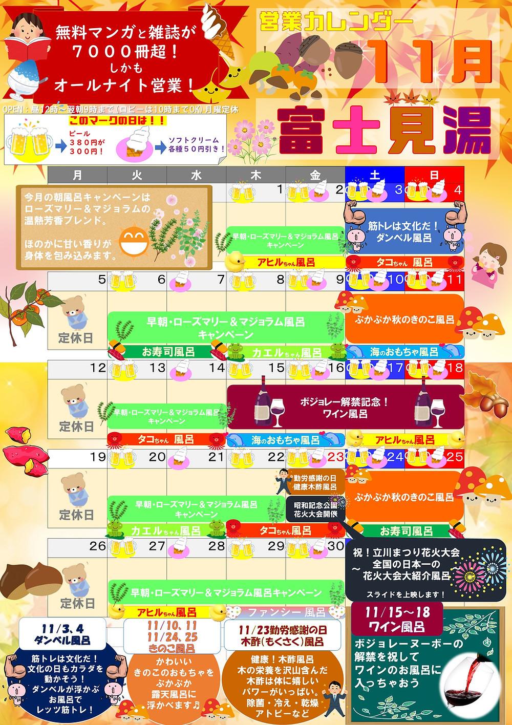 富士見湯11月イベントカレンダー