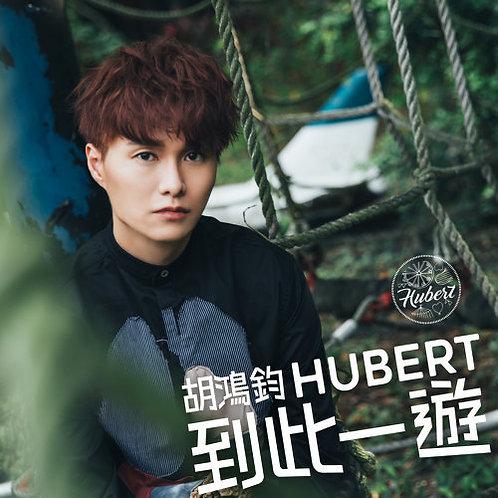 胡鴻鈞Hubert - 《到此一遊》親筆簽名大碟