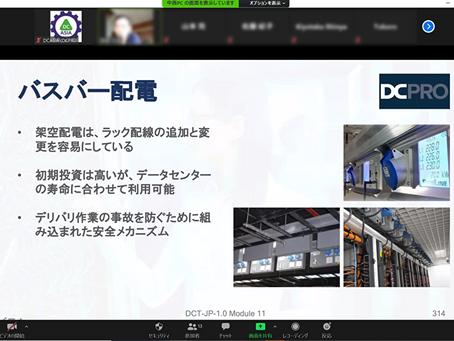 第4回 DCPRO データセンター技術者としての基礎(DCTF)クラス、オンライン開催終了
