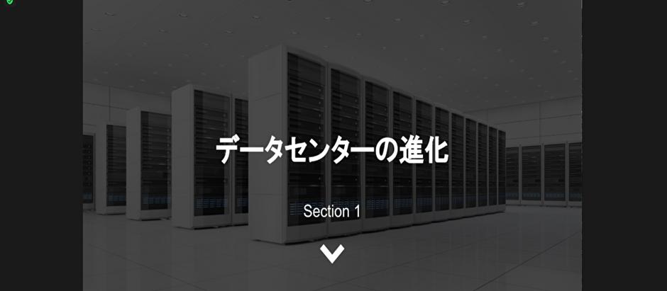 第6回 DCPRO データセンター技術者としての基礎(DCTF)クラス、オンライン開催終了