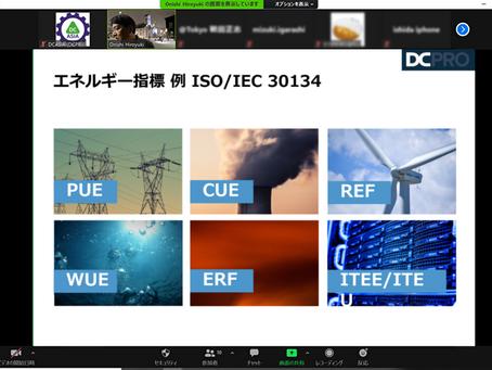 第5回 DCPRO エネルギープロフェッショナル(EP)クラス、オンライン開催終了