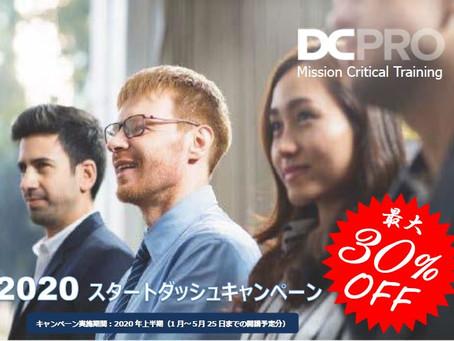 DCPRO 2020スタートダッシュキャンペーンのお知らせ