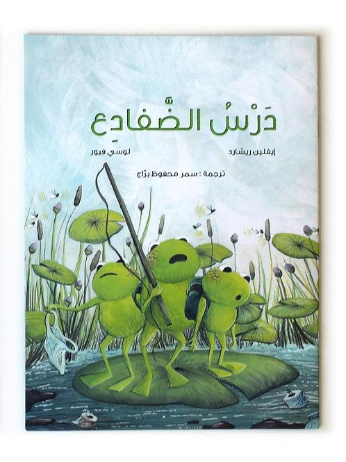 Album jeunesse - La leçon des grenouilles - version arabe