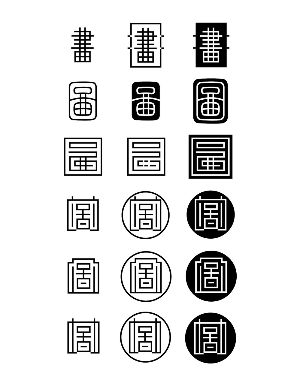 qujing library logoreihe 72 WEB.jpg
