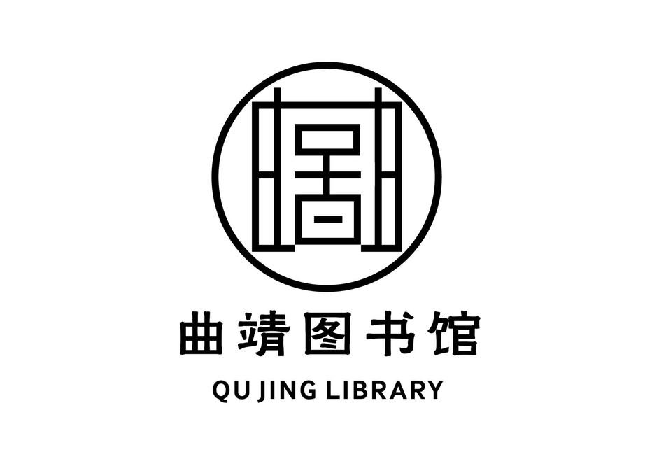qujing library logo einzeln 72 WEB.jpg