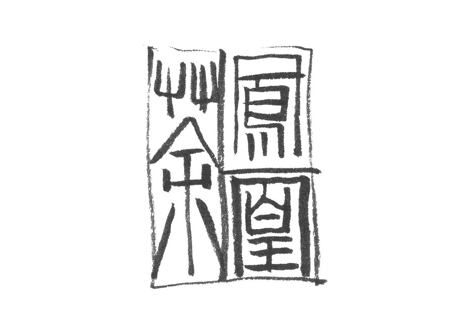 zusatz-03-siegel-skizze-72-web.jpg
