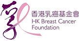 HK_breast_cancer_logo.jpg