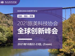 2021旅美科技协会全球创新峰会