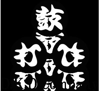 dakodaロゴ.png