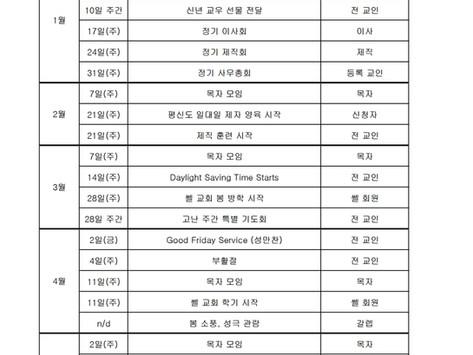 2021년 한몸교회 행사 계획표