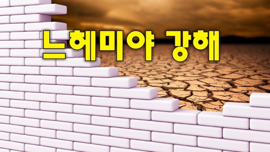WEB ICON_Nehemiah