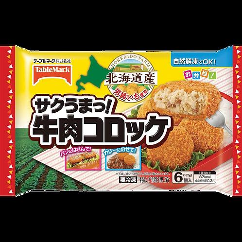 日本新貨 - 北海道日式牛肉可樂餅