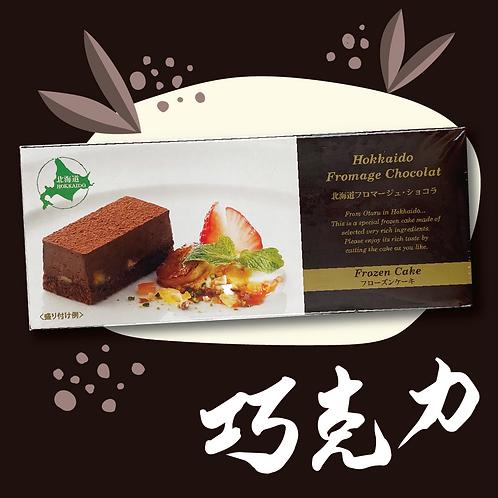 北海道小樽朱古力芝士蛋糕 240g