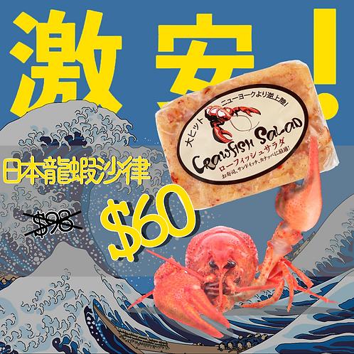 日本龍蝦沙律250G