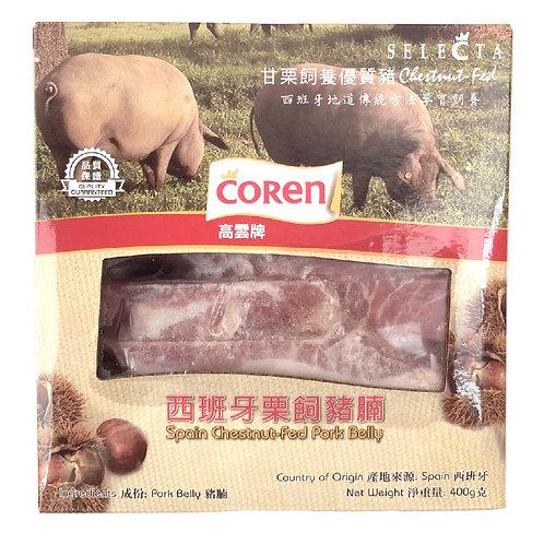 西班牙高雲牌無添加激素栗飼豬肉腩 400g(急凍)