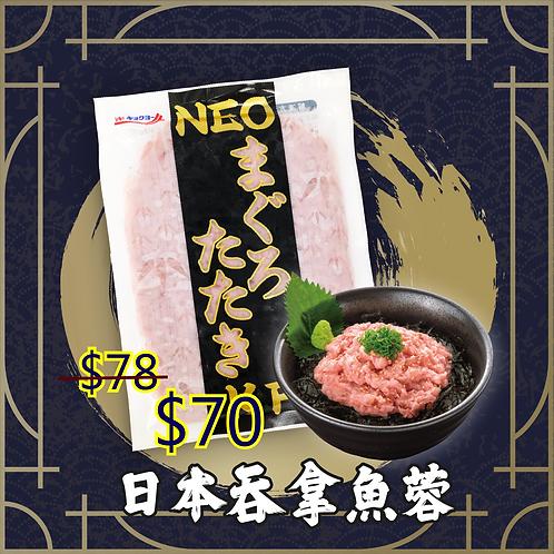 日本吞拿魚茸