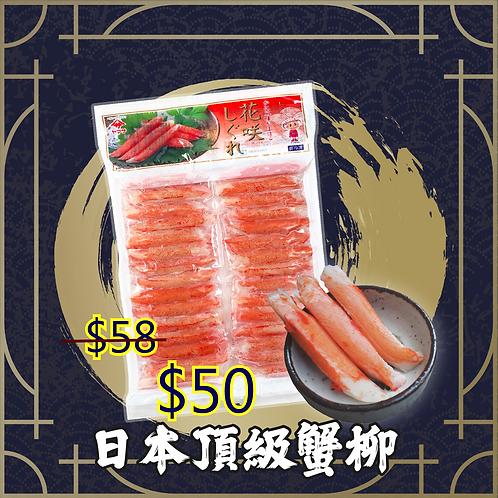 日本頂級即食仿蟹柳 30條裝(急凍)