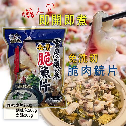 重慶酸菜魚去骨脆肉鯇魚腩料理包 -830g