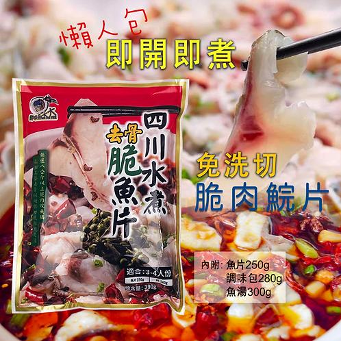 四川水煮魚去骨脆肉鯇魚腩料理包 -390g
