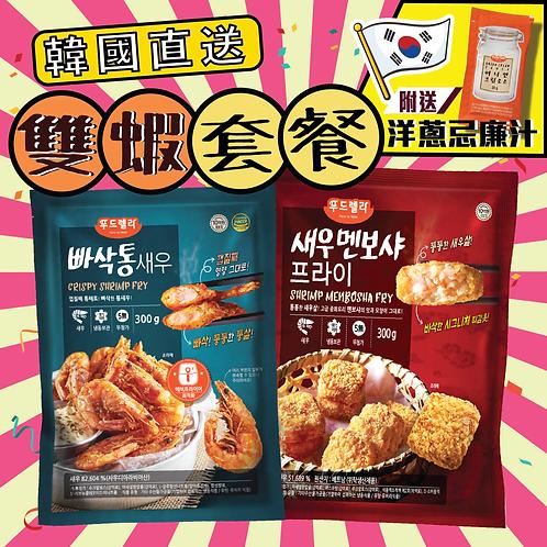 韓國Foodrella 雙蝦氣炸套餐