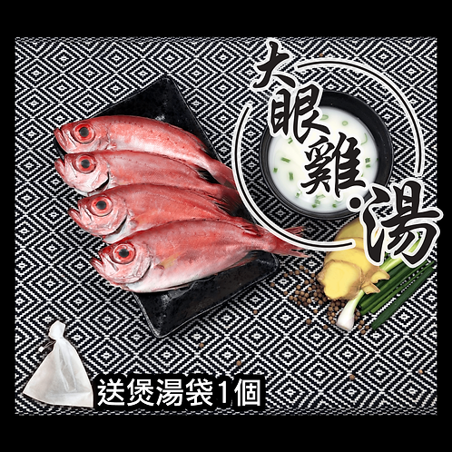 漁家 - 【魚欄直送-煲湯魚】大眼雞(細)400g+ 已三清(急凍)