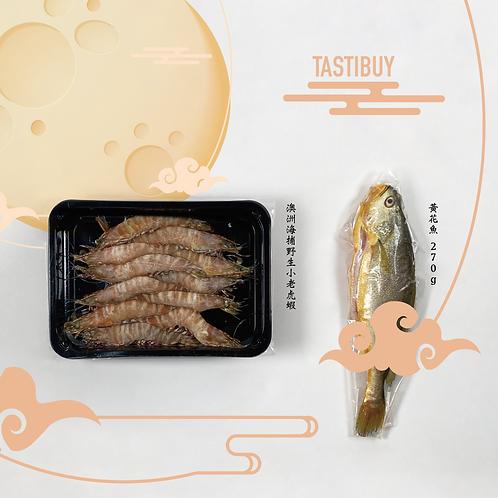 中秋海鮮小小套餐(老虎蝦+黃花魚)