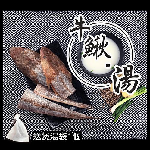 漁家 - 【魚欄直送-煲湯魚】牛鰍 300g 已三清 (急凍)
