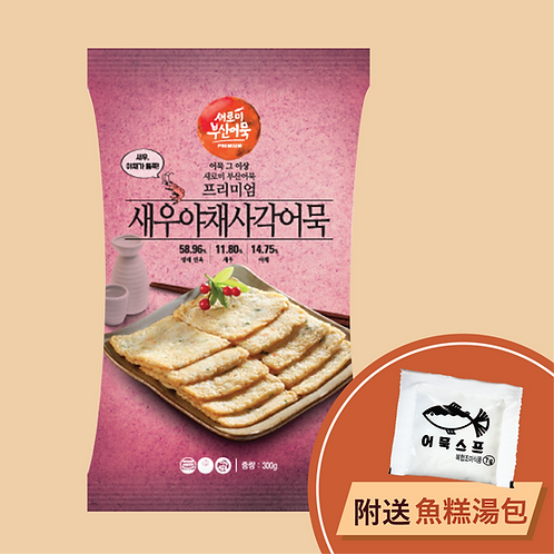 Saeromi - 高級蔬菜鮮蝦魚糕